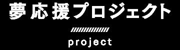 夢応援プロジェクト