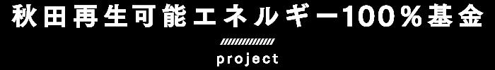 地域応援プロジェクト