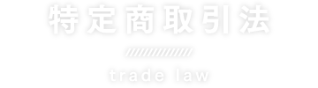 特定商取引法に関する表記